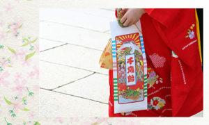 七五三-千歳飴-繭林館公式サイト[旭川|東神楽町の写真館]