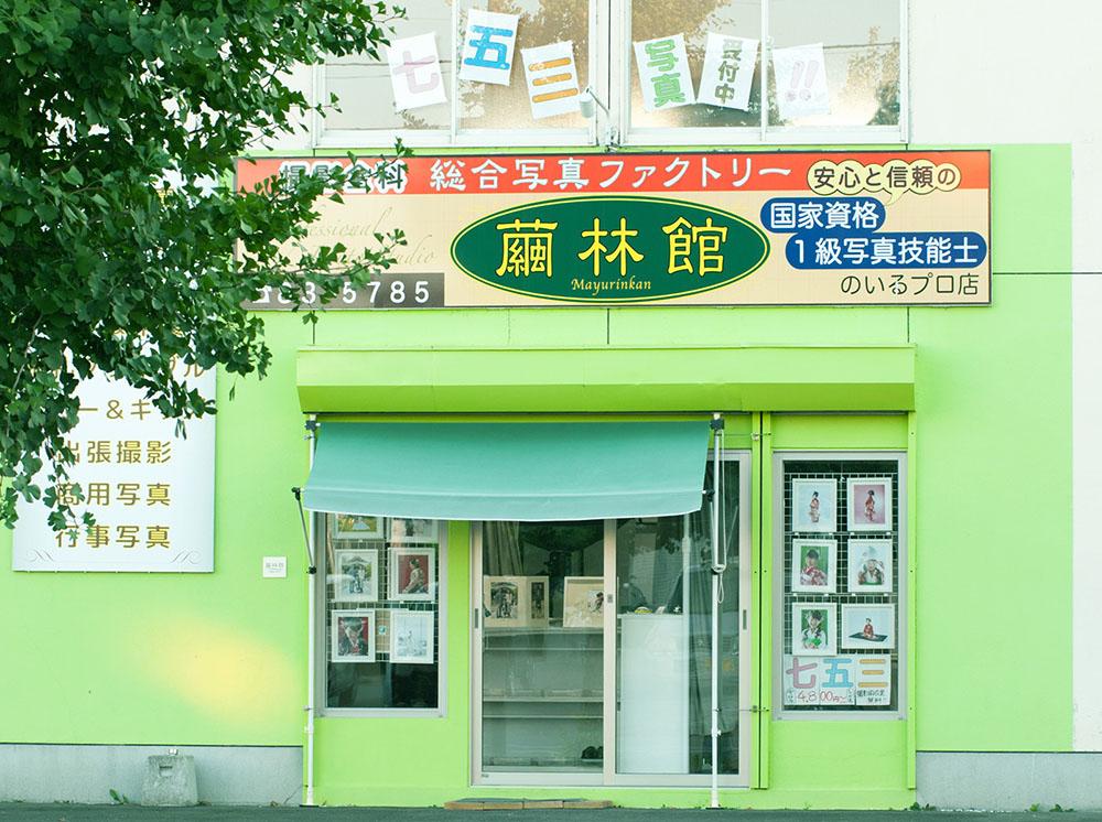繭林館[旭川|東神楽町の写真館]